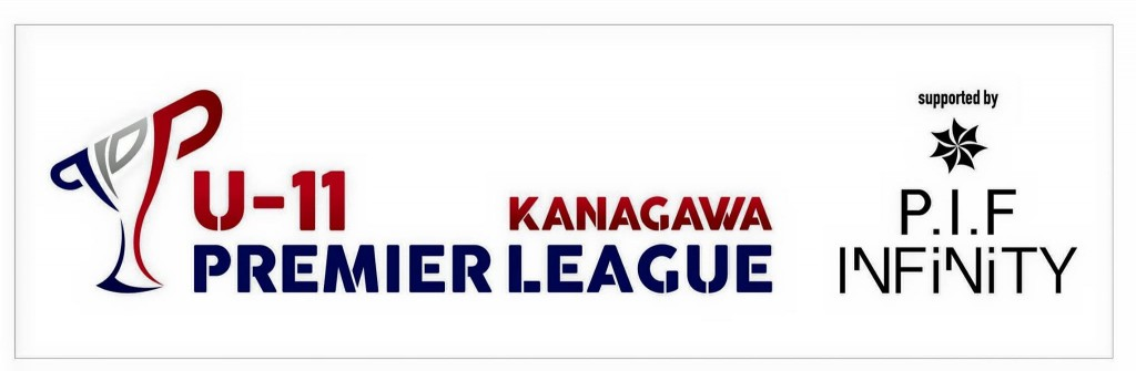 Premier League U-11 Kanagawa supported by P.I.F INFINITY